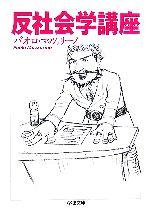 反社会学講座(ちくま文庫)(文庫)