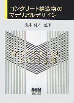 コンクリート構造物のマテリアルデザイン(単行本)