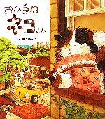 おひるねネコさん(児童書)