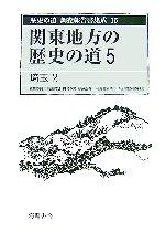 関東地方の歴史の道-埼玉2(歴史の道調査報告書集成15)(5)(単行本)