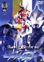 ウルトラマンメビウス外伝 ヒカリサーガ(通常)(DVD)