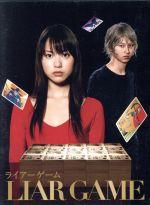 ライアーゲーム DVD-BOX(通常)(DVD)