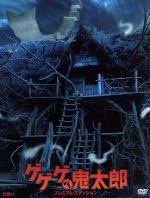 ゲゲゲの鬼太郎 プレミアム・エディション(通常)(DVD)