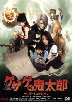 ゲゲゲの鬼太郎 スタンダード・エディション(通常)(DVD)