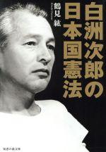 白洲次郎の日本国憲法(知恵の森文庫)(文庫)