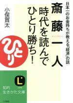斎藤一人 時代を読んで「ひとり勝ち」!(知的生きかた文庫)(文庫)