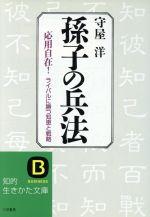 孫子の兵法(知的生きかた文庫)(文庫)