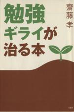 勉強ギライが治る本(宝島SUGOI文庫)(文庫)