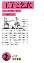 王子と乞食(岩波文庫)(文庫)