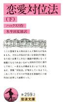 恋愛対立法(岩波文庫)(下)(文庫)