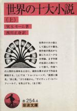 世界の十大小説(岩波文庫)(上)(文庫)