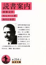読書案内 世界文学(岩波文庫)(文庫)