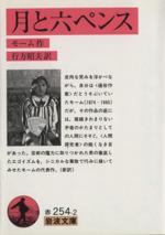 月と六ペンス(訳:行方昭夫)(岩波文庫)(文庫)