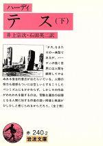 テス(岩波文庫)(下)(文庫)