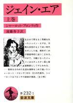 ジェイン・エア(岩波文庫)(上巻)(文庫)