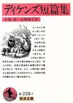 ディケンズ短篇集(岩波文庫)(文庫)