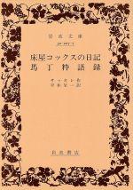 床屋コックスの日記 馬丁粋語録(岩波文庫)(文庫)