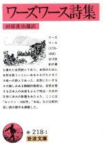 ワーズワース詩集(岩波文庫)(文庫)