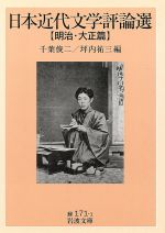 日本近代文学評論選(岩波文庫)(明治・大正篇)(文庫)