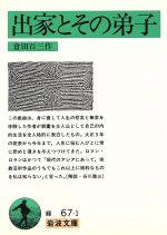 出家とその弟子(岩波文庫)(文庫)