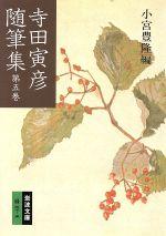 寺田寅彦随筆集(岩波文庫)(5)(文庫)