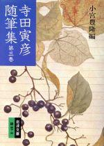 寺田寅彦随筆集(3)岩波文庫