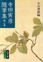 寺田寅彦随筆集(岩波文庫)(2)(文庫)