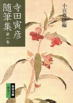 寺田寅彦随筆集(岩波文庫)(1)(文庫)