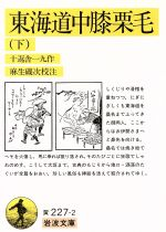 東海道中膝栗毛(岩波文庫)(下)(文庫)