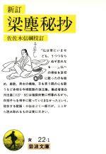 梁塵秘抄(岩波文庫)(文庫)