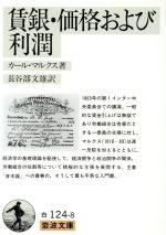 賃銀・価格および利潤(岩波文庫)(文庫)