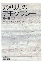 アメリカのデモクラシー 第一巻(岩波文庫)(上)(文庫)