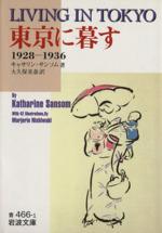 東京に暮らす-1928~1936(岩波文庫)(文庫)
