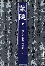 葉隠(岩波文庫)(下)(文庫)