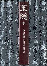 葉隠(岩波文庫)(中)(文庫)