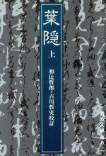 葉隠(岩波文庫)(上)(文庫)