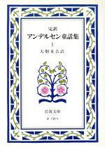 完訳 アンデルセン童話集(岩波文庫)(1)(文庫)