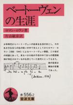 ベートーヴェンの生涯(岩波文庫)(文庫)