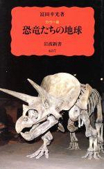 カラー版 恐竜たちの地球(岩波新書)(新書)