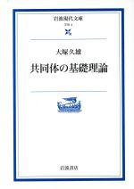 共同体の基礎理論(岩波現代文庫 学術4)(文庫)