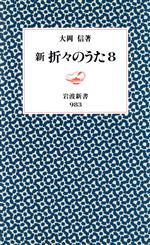 新 折々のうた(岩波新書)(8)(新書)