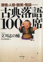 古典落語100席 滑稽・人情・艶笑・怪談…(PHP文庫)(文庫)