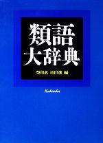 類語大辞典(単行本)