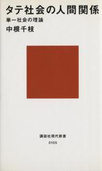 タテ社会の人間関係 単一社会の理論(講談社現代新書)(新書)