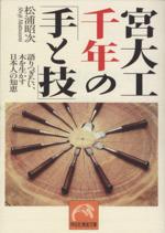 宮大工千年の「手と技」 語りつぎたい、木を生かす日本人の知恵(祥伝社黄金文庫)(文庫)