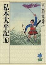 私本太平記(吉川英治歴史時代文庫67)(五)(文庫)
