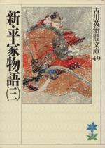 新・平家物語(吉川英治歴史時代文庫49)(三)(文庫)