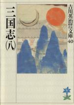 三国志(吉川英治歴史時代文庫40)(八)(文庫)
