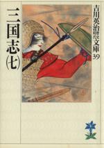 三国志(吉川英治歴史時代文庫39)(七)(文庫)