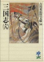 三国志(吉川英治歴史時代文庫38)(六)(文庫)